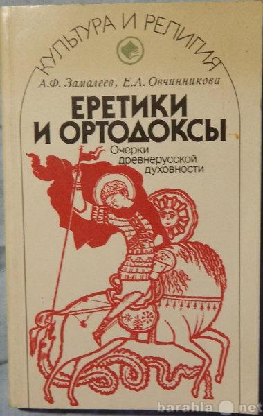 Продам Еретики и ортодоксы
