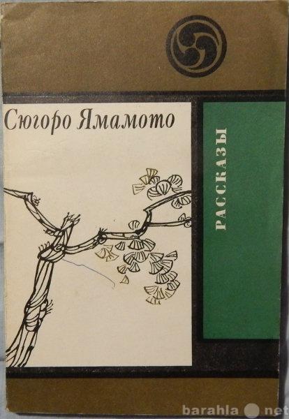 Продам Сюгоро Ямамото Рассказы