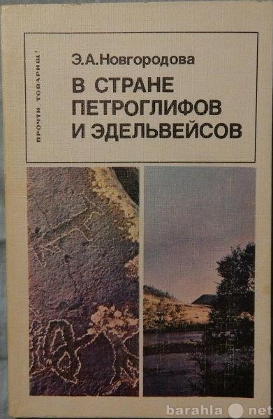 Продам В стране петроглифов и эдельвейсов