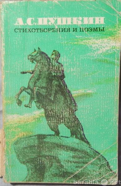 Продам А С Пушкин Стихотворения и поэмы
