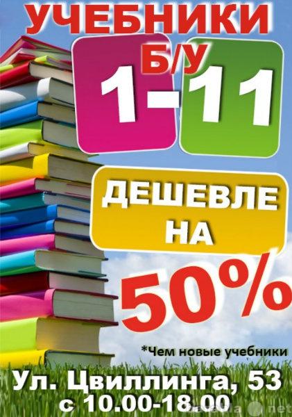 Продам Учебники 5,6,7,8,9,10,11 класс, б/у.