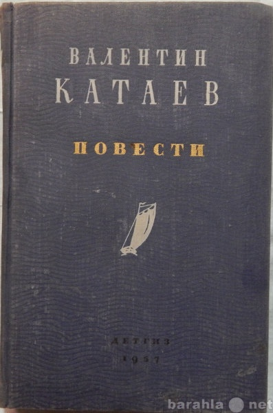 Продам Валентин Катаев Повести