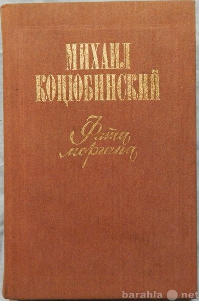 Продам М Коцюбинский Рассказы и новеллы