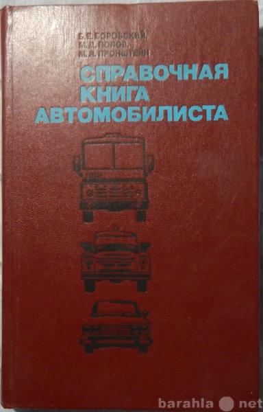 Продам Справочная книга автомобилиста