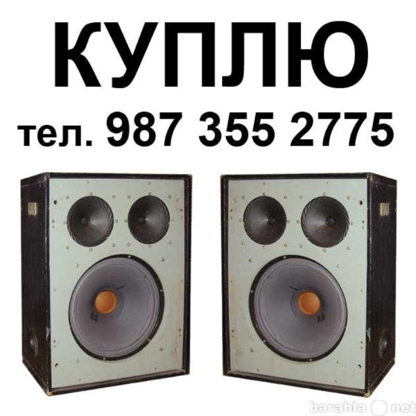 Куплю = КУПЛЮ Музыкальный Центр Колонки КУПЛЮ