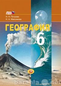 Продам: Учебник Петрова География 6кл ФГОС 2013