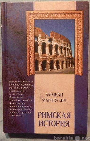 Продам Римская история
