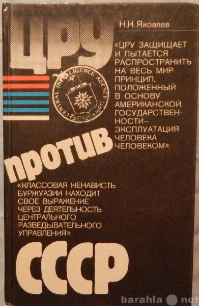 Продам ЦРУ против СССР