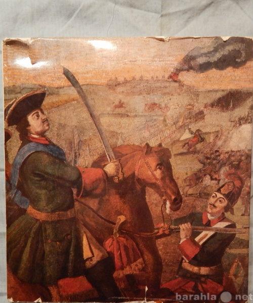Продам Полтавская битва