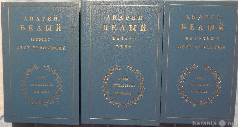 Продам Андрей Белый Сочинения