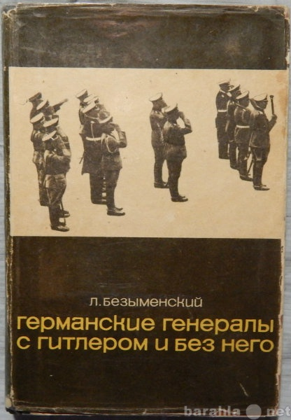 Продам Германские генералы с Гитлером и без нег