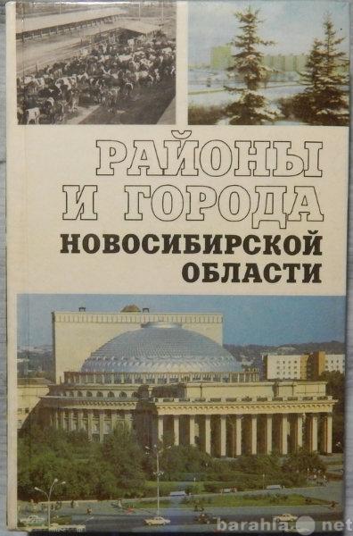 Продам Районы и города Новосибирской области
