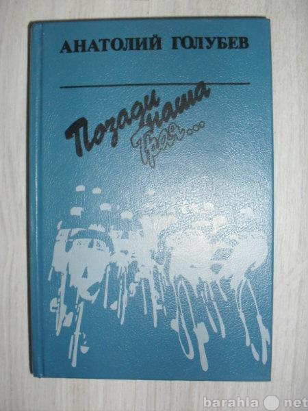 Продам Позади наша троя Анатолий Голубев 1991