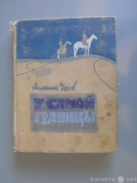 Продам Анатолий Чехов У самой границы 1965