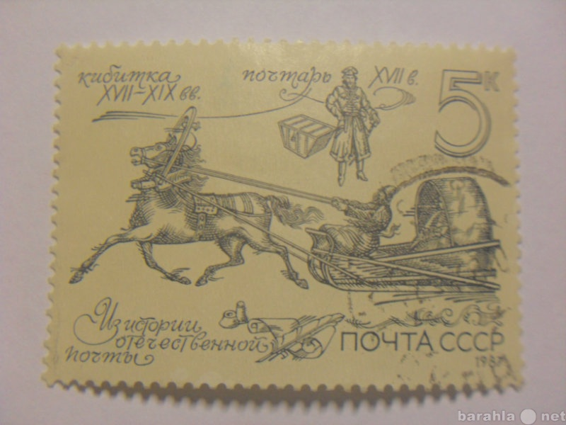 Продам Марка 5к Из истории отечественной почты