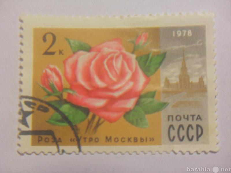 Продам Марка 2коп Роза Утро Москвы 1978 СССР
