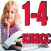 Продам Учебники 1,2,3,4 классы, б/у и новые