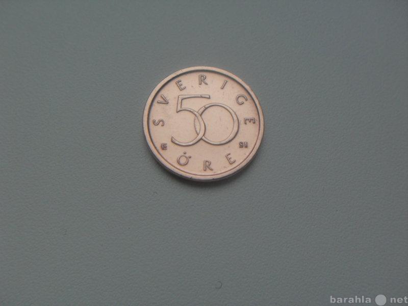 Продам 50 Эре 50 Sverige Ore Швеция 2007