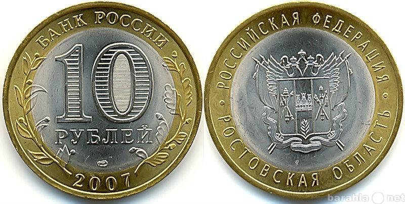 Продам 10 Рублей 2007 Ростовская область спмд
