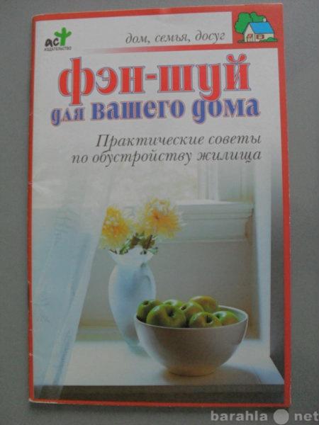 Продам Фэн-Шуй для вашего дома Т. В. Лагутина