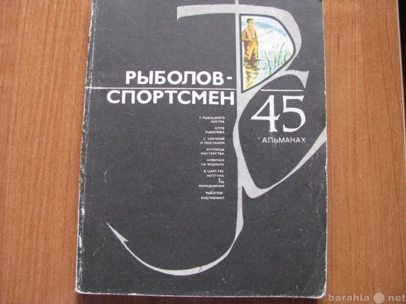 Продам Рыболов - Спортсмен.  Альманах. Выпуск 4