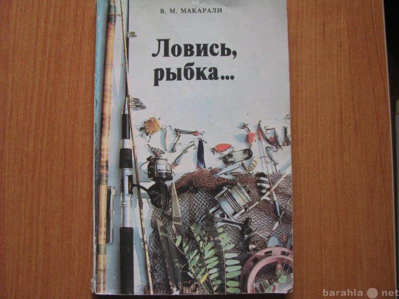Продам «Ловись, рыбка…» В.М.Макарали.  1986 год