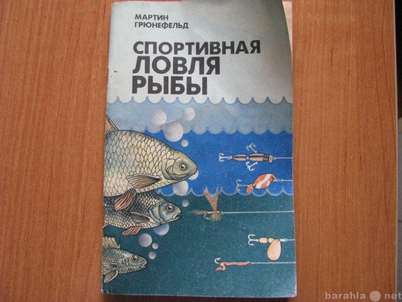Продам «Спортивная ловля рыбы» Мартин Грюнефель