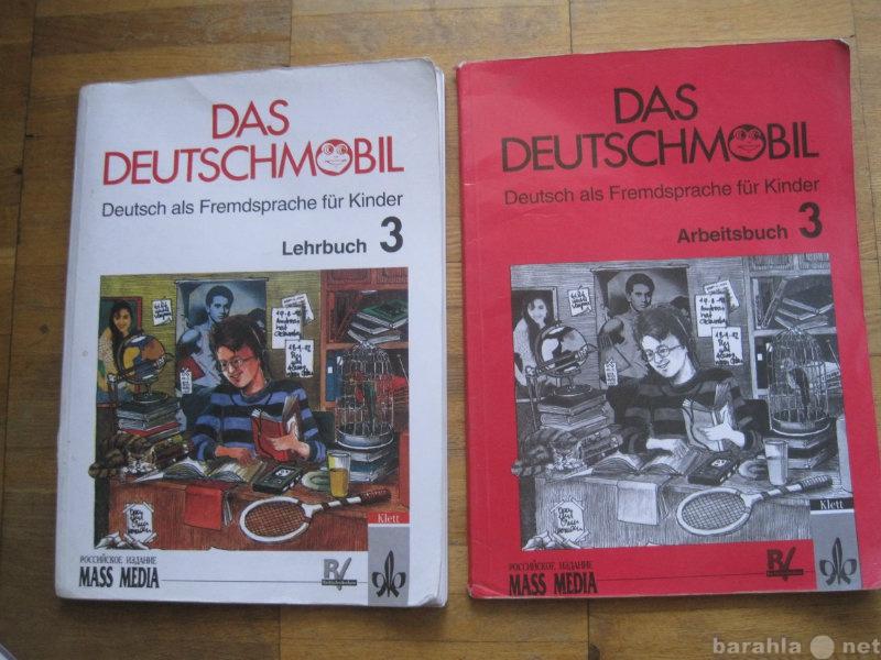 Продам Учебник и рабочая тетрадь по немецкому