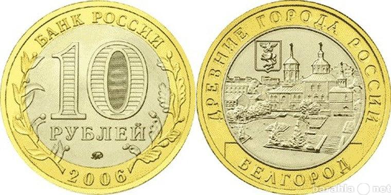Продам 10 Рублей 2006 Белгород ммд Юбилейная