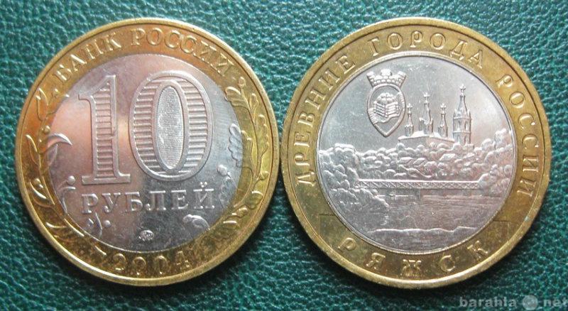 Продам 10 Рублей 2004 Ряжск ммд Юбилейная