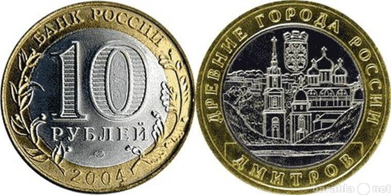 Продам 10 Рублей 2004 Дмитров ммд Юбилейная