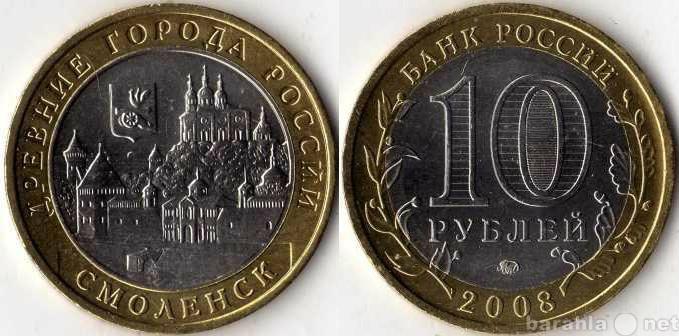 Продам 10 Рублей 2008 Смоленск ммд Юбилейная