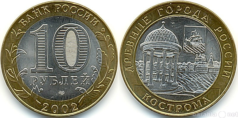 Продам 10 Рублей 2002 Кострома спмд Юбилейная