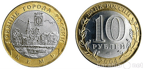Продам 10 Рублей 2004 Кемь спмд Юбилейная