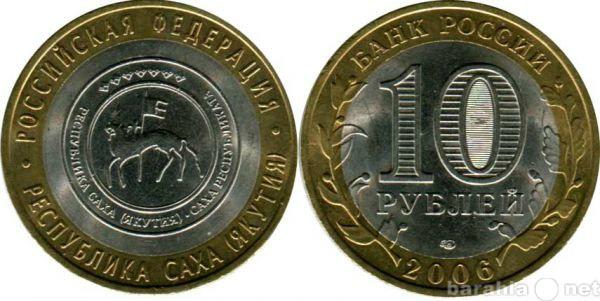 Продам 10 Рублей 2006 Республика Саха (Якутия)