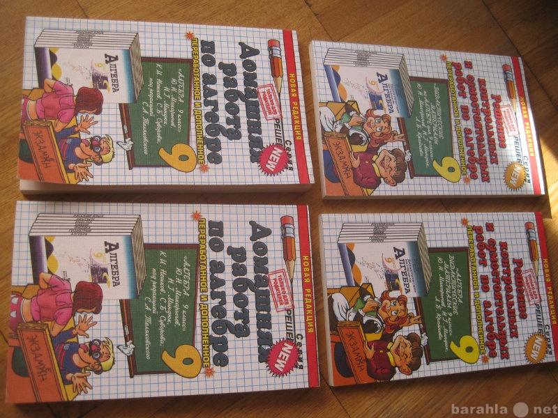Продам: Домашние работы за 9 класс по алгебре