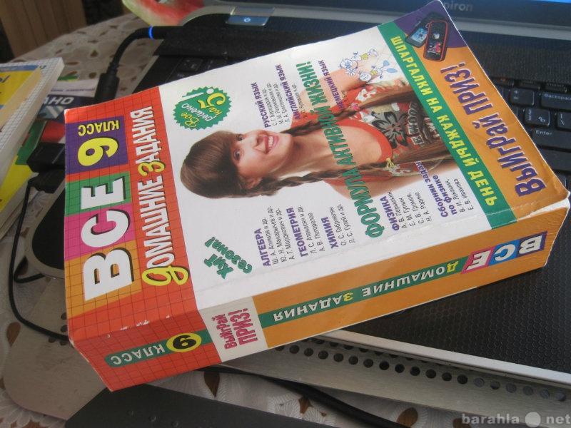Продам Сборник 1054 страниц.Все домашн. задания