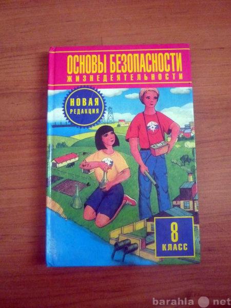 Продам: Учебник Фролов М.П.,ОБЖ.8кл.2013г.не б/у
