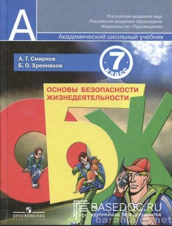Продам: Учебник Смирнов. ОБЖ. 7 кл. 2011. б/у