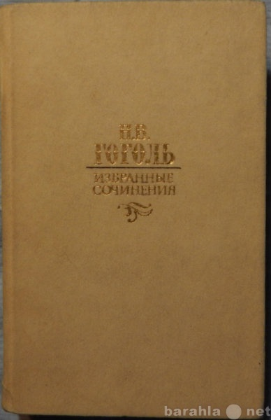 Продам Н В Гоголь Избранные сочинения