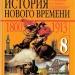 Продам Учебни.Юдовская.Всеобщая история.8к.2011
