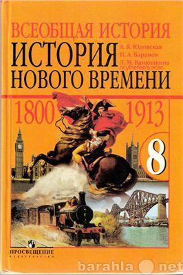 Продам: Учебни.Юдовская.Всеобщая история.8к.2011