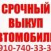 Куплю ваш автомобиль сегодня 8-910-740-33-33