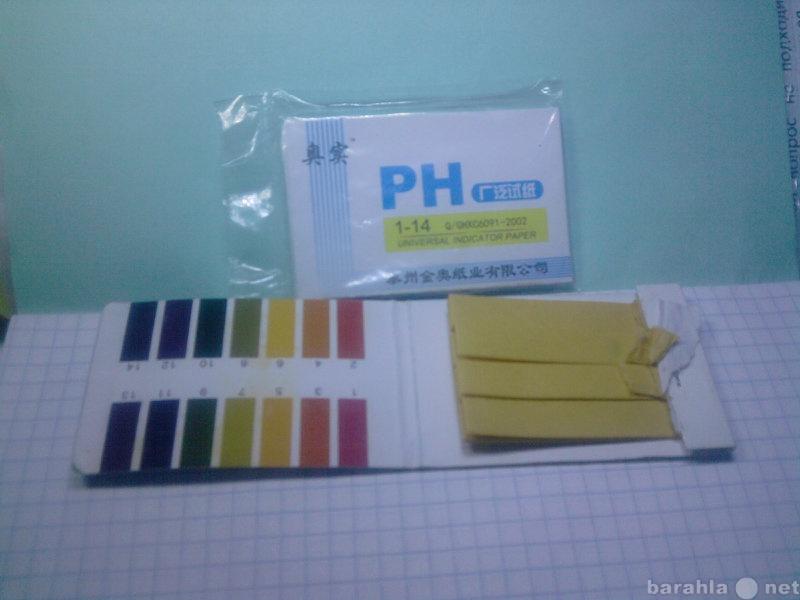 Продам Лакмусовая бумага рн тест