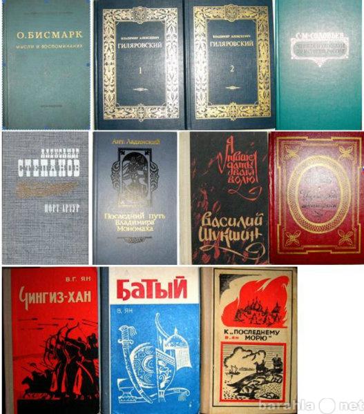 Продам историческую художественную литературу