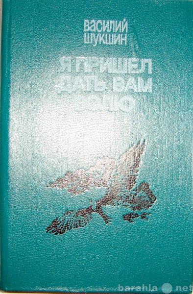 Продам В. Шукшин роман, повести, рассказы