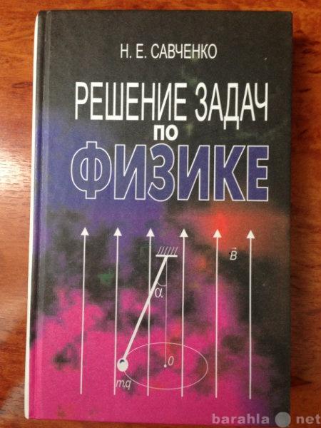 Продам: Н.Е. Савченко Решение задач по физике