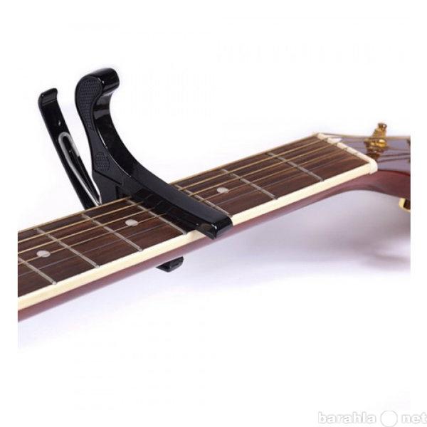 Продам Каподастр для гитары
