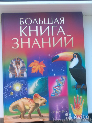 Продам: Энциклопедия
