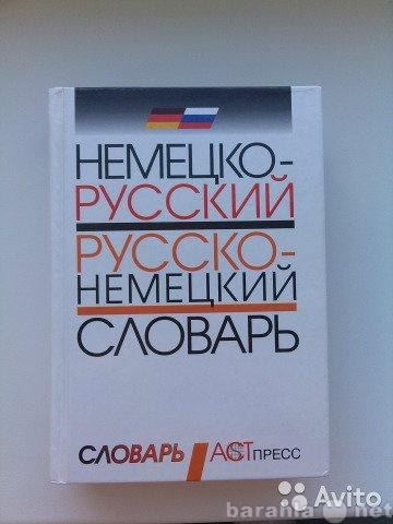 Продам: немецко-русский словарь